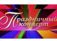 Большой-праздничный-концерт-к-Дню-России