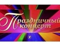программа Первый канал: Большой рождественский концерт