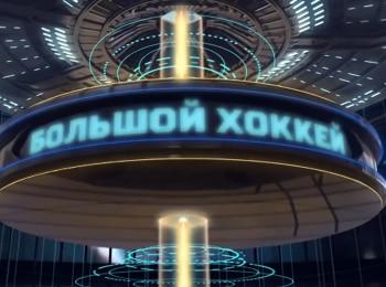 программа МАТЧ ТВ: Большой хоккей