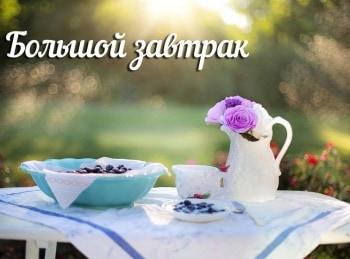 Большой завтрак 83 серия в 13:25 на канале ТНТ