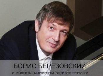 Борис Березовский и Национальный филармонический оркестр России в 17:20 на канале Культура