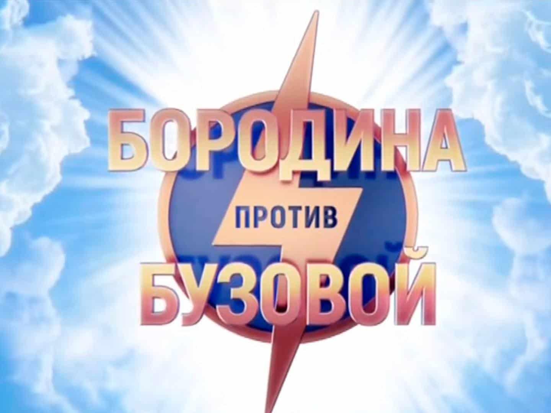 Бородина против Бузовой 258 серия в 11:30 на канале