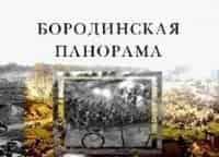 Бородинская панорама История одного сражения в 11:00 на канале