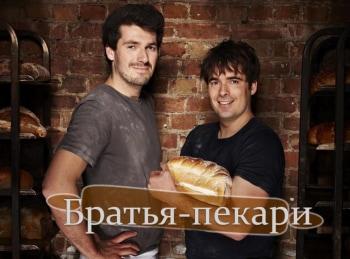 программа Кухня ТВ: Братья пекари Эксмут