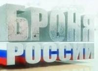 Броня-России-7-серия