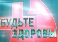 Будьте-здоровы!-18-серия