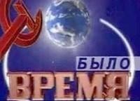 программа Ностальгия: Было время с Александром Политковским