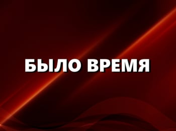 программа Ностальгия: Было время Ведущий Борис Костенко
