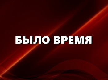 программа Ностальгия: Было время Ведущий Дмитрий Захаров