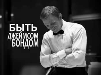 программа ТНТ: Быть Джеймсом Бондом