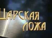 Царская ложа Выпуск от 1 июня в 16:30 на канале