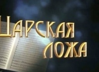 Царская ложа Выпуск от 18 мая в 16:50 на канале