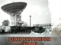 Центр управления Крым в 12:10 на канале