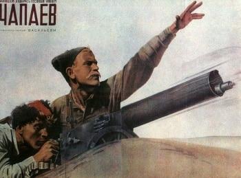 программа Мир: Чапаев