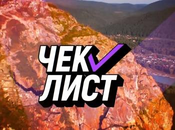программа Продвижение: Чек лист Смоленск