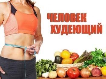 программа Продвижение: Человек худеющий Уксусная диета