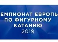 Чемпионат Европы по фигурному катанию 2019 Показательные выступления в 18:35 на канале