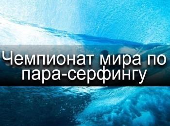 программа Русский Экстрим: Чемпионат мира по пара серфингу