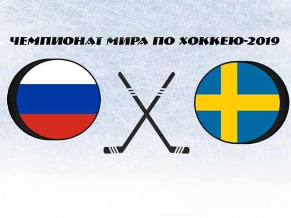 Чемпионат-мира-по-хоккею-2019-Сборная-России-сборная-Швеции