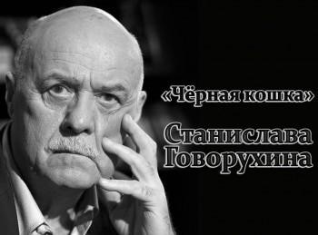 программа Первый канал: Черная кошка Станислава Говорухина
