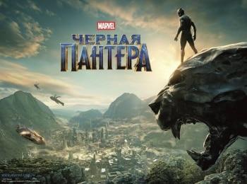 программа Киносемья: Черная Пантера