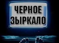 программа 2х2: Черное зыркало 12 серия
