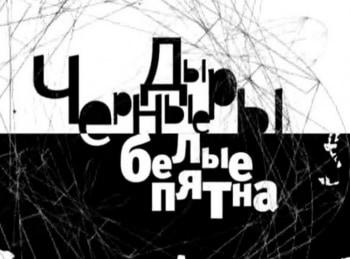 Черные дыры Белые пятна Эфир 04042019 в 07:35 на Россия Культура