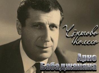 Чертово колесо Арно Бабаджаняна в 10:15 на Россия Культура