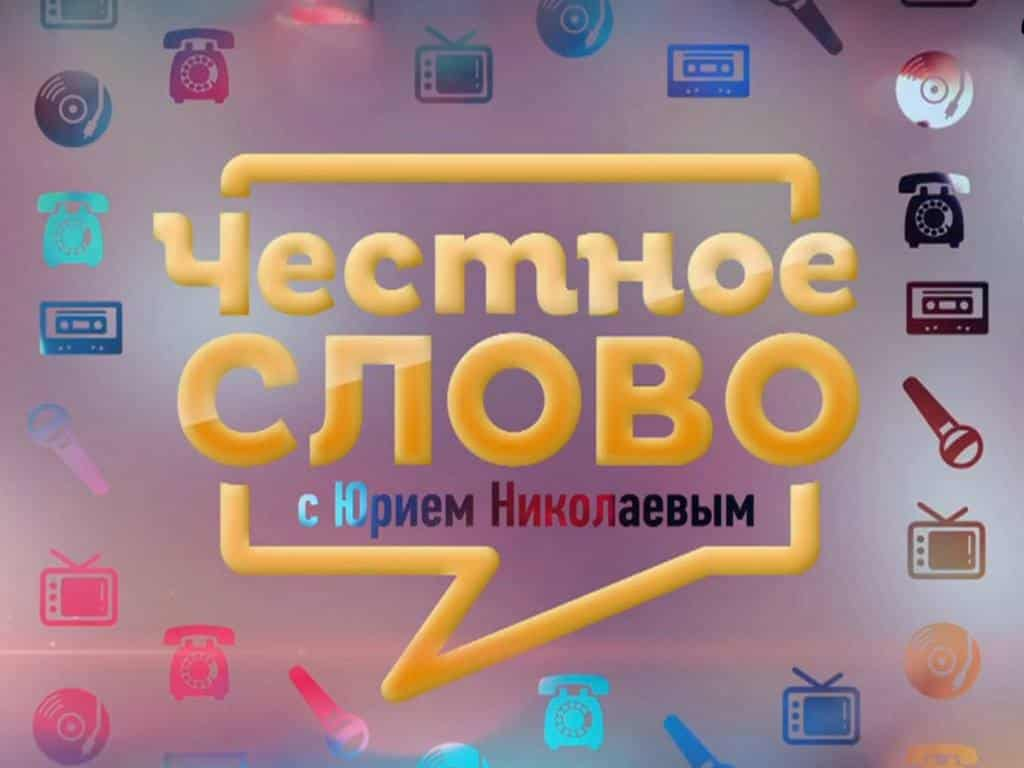 Честное слово Жанна Бадоева в 10:20 на канале Первый