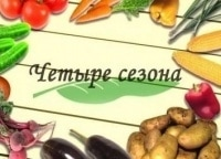 chetyre-sezona