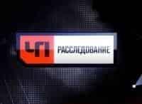 ЧП Расследование в 18:15 на канале