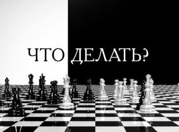 Что делать? Что есть цивилизационный код России? в 12:15 на канале Культура