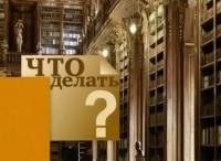 программа Россия Культура: Что делать? Мифологии XXI века: где граница между реальностью и иллюзиями?