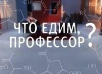 программа ЕДА: Что едим, профессор? Бутилированная вода