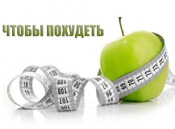 программа ЕДА: Чтобы похудеть День № 12