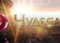 Чудеса 2 серия в 23:00 на канале