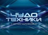 Чудо техники Выпуск от 24 сентября в 11:05 на канале