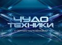 Чудо техники Выпуск от 6 мая в 11:00 на канале