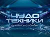 программа НТВ: Чудо техники