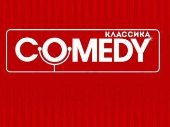 Comedy-Классика