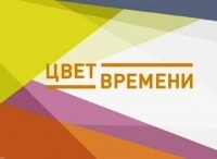 программа Россия Культура: Цвет времени Валентин Серов