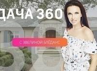 программа 360 Подмосковье: Дача 360