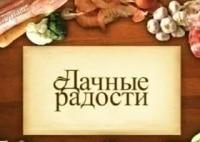 программа Усадьба: Дaчныe радости с Мариной Pыкалиной 8 серия