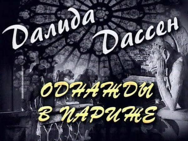 Далида, Дассен Однажды в Париже в 13:30 на канале