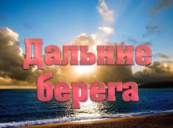 программа Морской: Дальние берега 1 серия