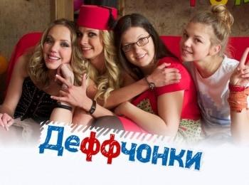 Деффчонки-13-серия