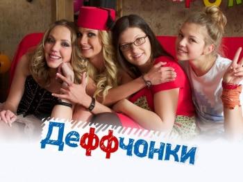 Деффчонки-14-серия