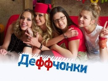 Деффчонки-15-серия