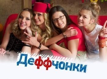 программа Супер: Деффчонки Челюсти