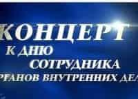 День-сотрудника-органов-внутренних-дел-Праздничный-концерт